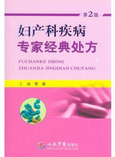妇产科疾病专家经典处方(第二版)
