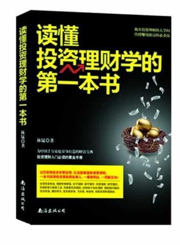《读懂投资理财学的第一本书》