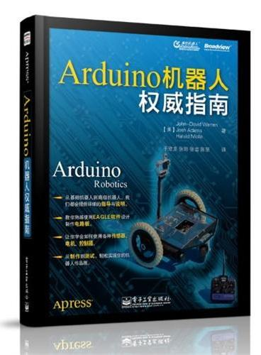 Arduino 机器人权威指南