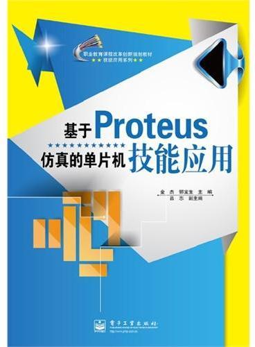 基于Proteus仿真的单片机技能应用(双色)