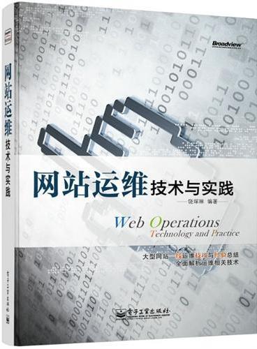 网站运维技术与实践(大型网站一线运维技巧与经验总结,全面解析运维相关技术)