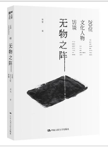 无物之阵(毛尖、毕飞宇作序推荐!20位当代巅峰文化人物的访谈!一幅当下中国文化的生态地图!从来没有完美的年代,每一代人都有需要与之对抗的现世种种!)