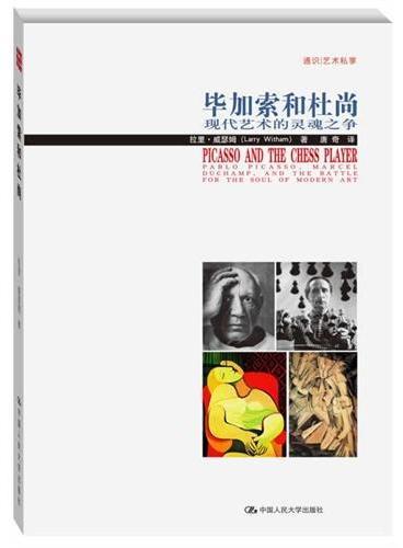 毕加索和杜尚:现代艺术的灵魂之争
