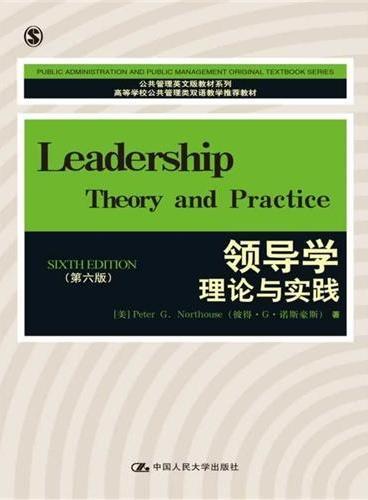 领导学:理论与实践(第六版,英文版)(公共管理英文版教材系列;高等学校公共管理类双语教学推荐教材)
