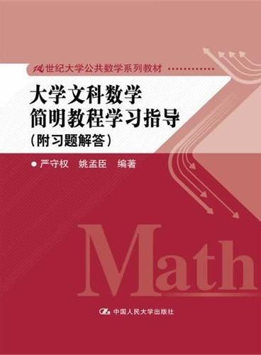 大学文科数学简明教程学习指导(附习题解答)(21世纪大学公共数学系列教材)