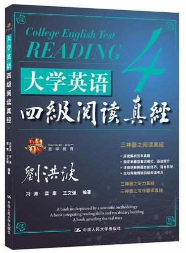 大学英语四级阅读真经(一元过四级,一书定高分!)