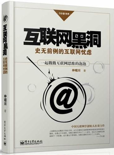 互联网黑洞——史无前例的互联网忧虑(中国互联网元老仲昭川倾心打造的国内第一本关于互联网学的著作。畅销书《中国好人》《玻璃屋顶》作者刀尔登作序推荐。)
