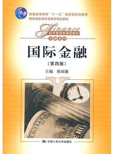 """国际金融(第四版)(经济管理类课程教材·金融系列;""""十一五""""国家级规划教材;教育部普通高等教育精品教材)"""