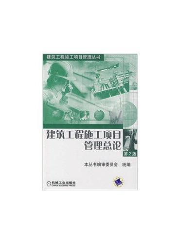 建筑工程施工项目管理总论 (第2版)
