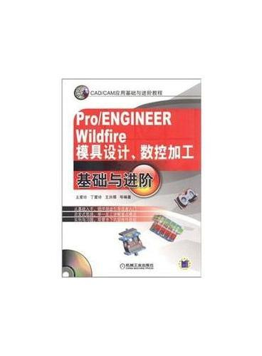 Pro/ENGINEER Wildfire模具设计、数控加工基础与进阶(含1CD)