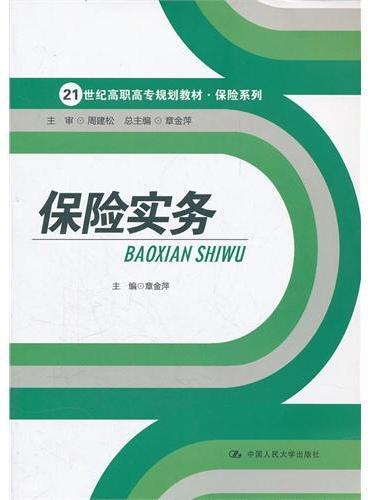 保险实务(21世纪高职高专规划教材·保险系列)