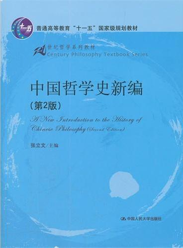 """中国哲学史新编(第2版)(21世纪哲学系列教材;普通高等教育""""十一五""""国家级规划教材)"""