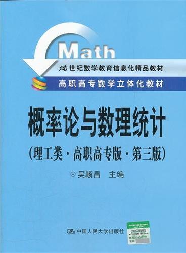 概率论与数理统计(理工类·高职高专版·第三版)(高职高专数学立体化教材;21世纪数学教育信息化精品教材)