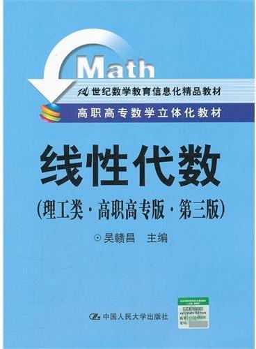 线性代数(理工类·高职高专版·第三版)(高职高专数学立体化教材;21世纪数学教育信息化精品教材)