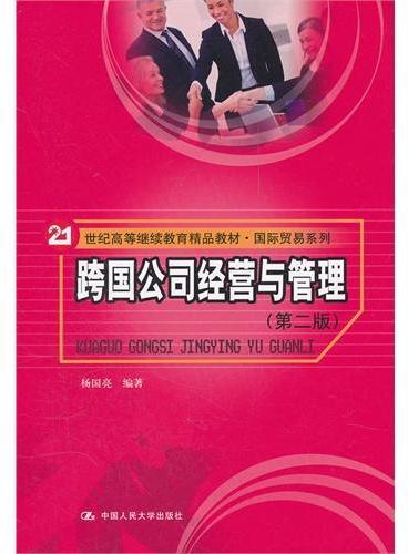 跨国公司经营与管理(第二版)(21世纪高等继续教育精品教材·国际贸易系列)