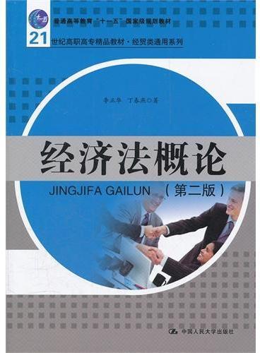 """经济法概论(第二版)(21世纪高职高专精品教材·经贸类通用系列;普通高等教育""""十一五""""国家级规划教材)"""