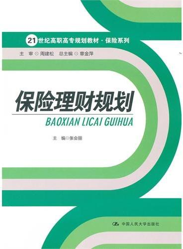 保险理财规划(21世纪高职高专规划教材·保险系列)
