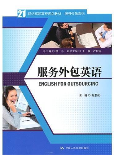 服务外包英语(21世纪高职高专规划教材·服务外包系列)附赠光盘