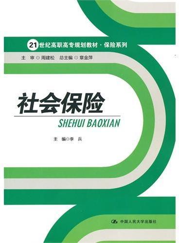 社会保险(21世纪高职高专规划教材·保险系列)
