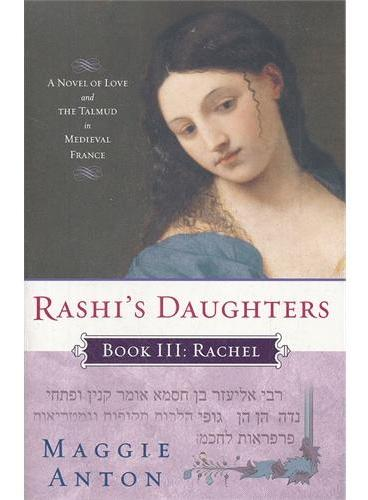 Rashi`s Daughters, Book III: Rachel(ISBN=9780452295681)