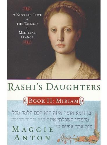 Rashi`s Daughters, Book II: Miriam(ISBN=9780452288638)