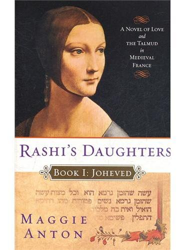 Rashi`s Daughters, Book I: Joheved(ISBN=9780452288621)