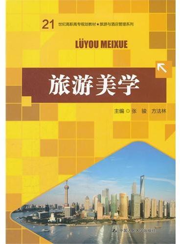 旅游美学(21世纪高职高专规划教材·旅游与酒店管理系列)