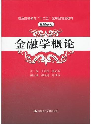 """金融学概论(普通高等教育""""十二五""""应用型规划教材·金融系列)"""