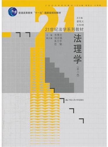 """法理学(第二版)(21世纪法学系列教材;普通高等教育""""十一五""""国家级规划教材)"""