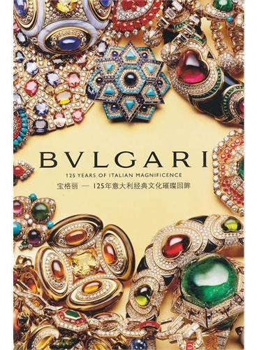 Bulgari  Chinese-English Edn (Guide)(ISBN=9788857212036)