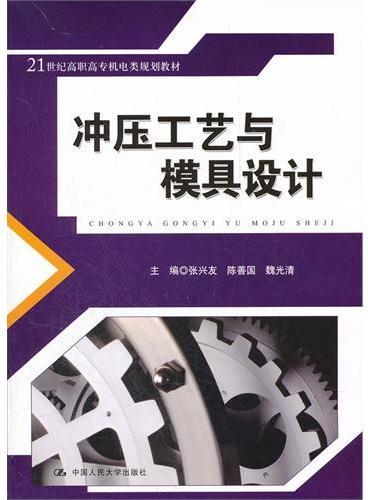 冲压工艺与模具设计(21世纪高职高专机电类规划教材)