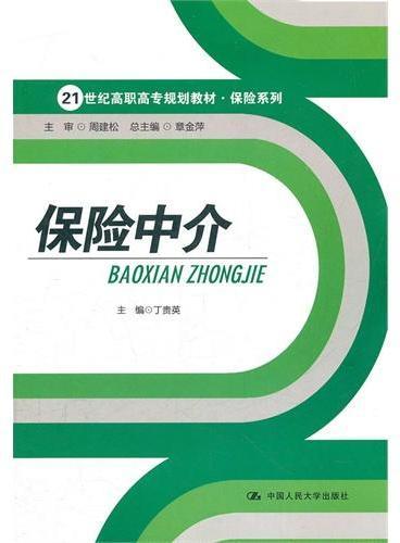 保险中介(21世纪高职高专规划教材·保险系列)