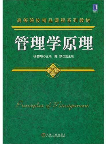 管理学原理(华章高等院校精品课程系列教材)