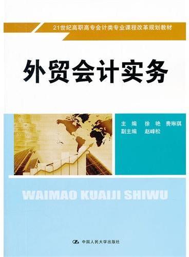 外贸会计实务(21世纪高职高专会计类专业课程改革规划教材)