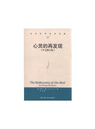 心灵的再发现(中文修订版)(当代世界学术名著)