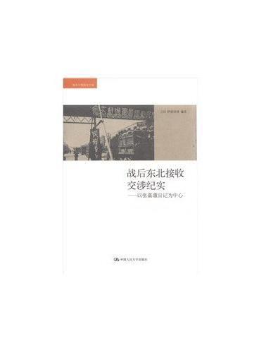 战后东北接收交涉纪实——以张嘉璈日记为中心(海外中国研究文库)