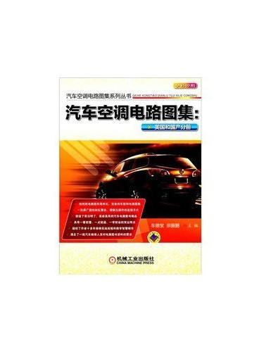 汽车空调电路图集:美国和国产分册