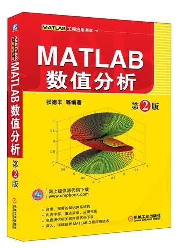 MATLAB数值分析  第2版