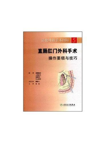 消化外科手术图解(5):直肠肛门外科手术操作要领与技巧(翻译版)