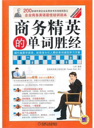 商务精英的单词胜经(企业商务英语最佳培训读本)