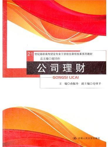 公司理财(21世纪高职高专财会专业工学结合课程改革系列教材)