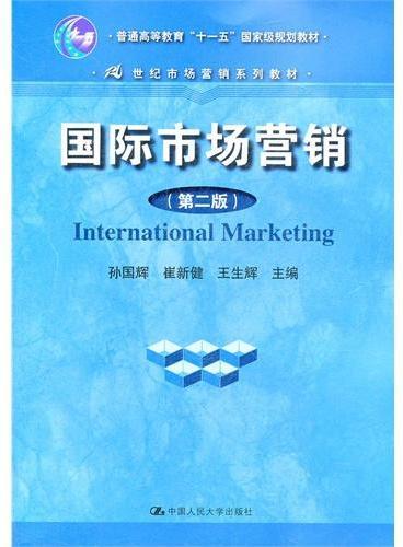 """国际市场营销(第二版)(21世纪市场营销系列教材;普通高等教育""""十一五""""国家级规划教材)"""