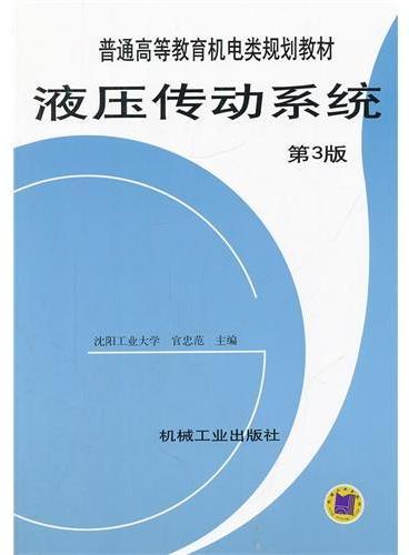 液压传动系统(第3版)——普通高等教育机电类规划教材
