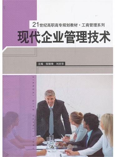 现代企业管理技术(21世纪高职高专规划教材·工商管理系列)