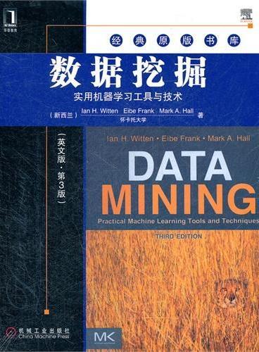 数据挖掘:实用机器学习工具与技术(英文版·第3版)(机器学习和数据挖掘领域的经典畅销图书,理论与实践相结合)