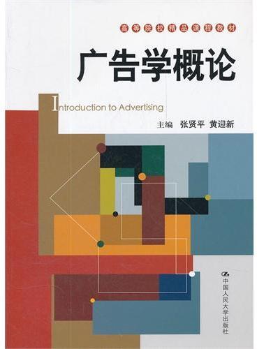 广告学概论(高等院校精品课程教材)