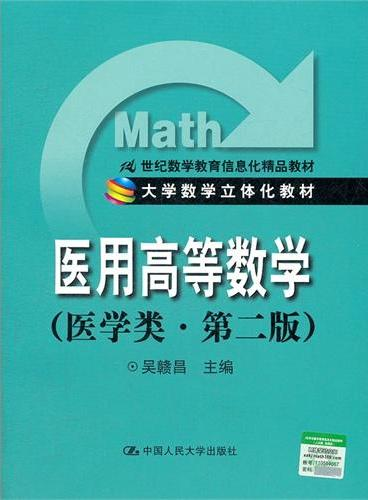 医用高等数学(医学类·第二版)(大学数学立体化教材;21世纪数学教育信息化精品教材)