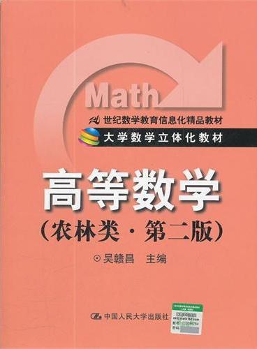 高等数学(农林类)第二版(大学数学立体化教材;21世纪数学教育信息化精品教材)