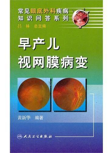 常见眼底外科疾病知识问答系列——早产儿视网膜病变