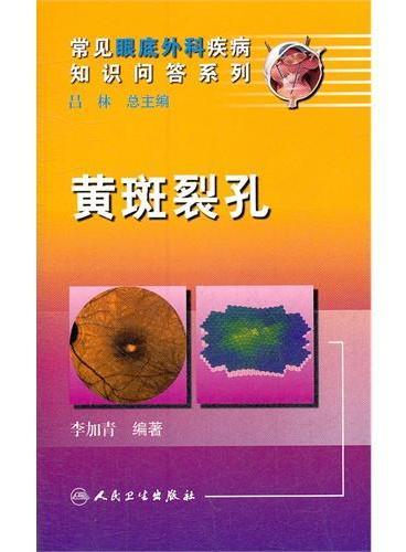 常见眼底外科疾病知识问答系列——黄斑裂孔